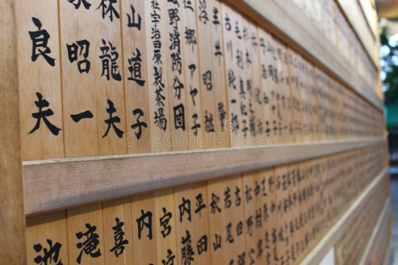 Pared de madera con los caracteres japoneses foto de archivo