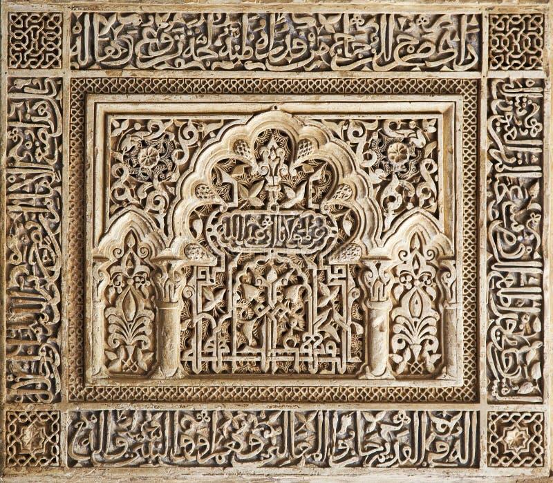 Parede detail2 de Alhambra fotografia de stock