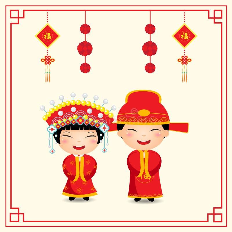 Pares chinos de la boda de la historieta ilustración del vector