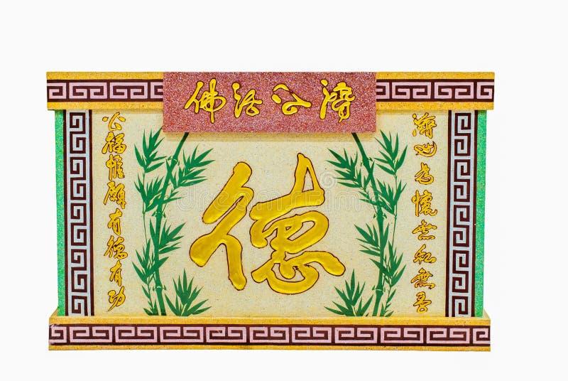Parete di stile cinese immagini stock libere da diritti