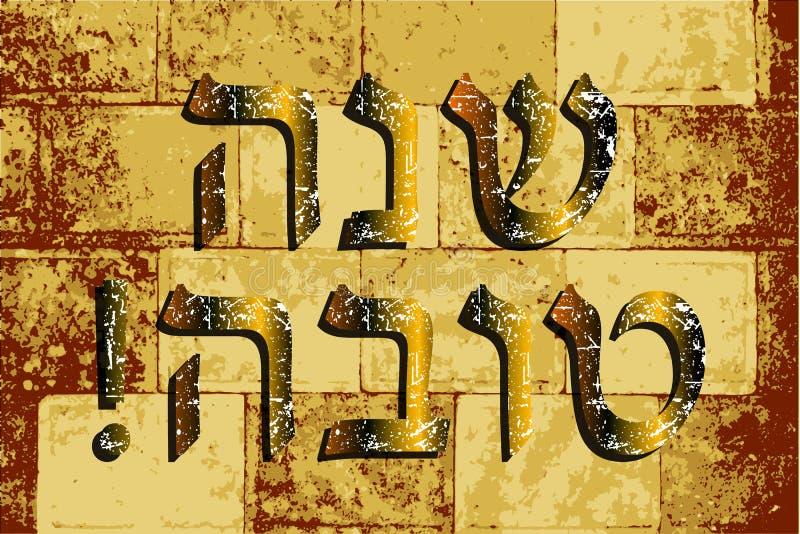 Parete occidentale, Gerusalemme Parete lamentantesi Iscrizione 5779 dell'oro Shana Tova Rosh Hashanah buon anno ebraico tradotto  royalty illustrazione gratis