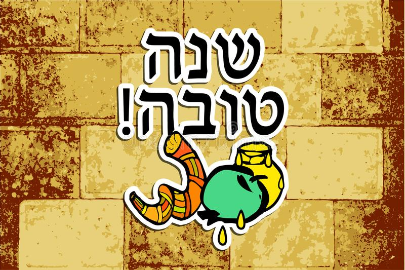 Parete occidentale Parete lamentantesi iscrizione Shana Tova Rosh Hashanah Buon anno ebraico tradotto Shofar, miele, mela autoade royalty illustrazione gratis