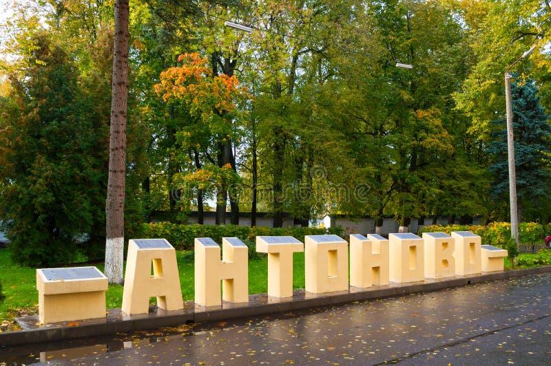 Park bij het grondgebied van St Anthony klooster in Veliky Novgorod, Rusland Grote steenbrieven Antonovo in Rus royalty-vrije stock foto's