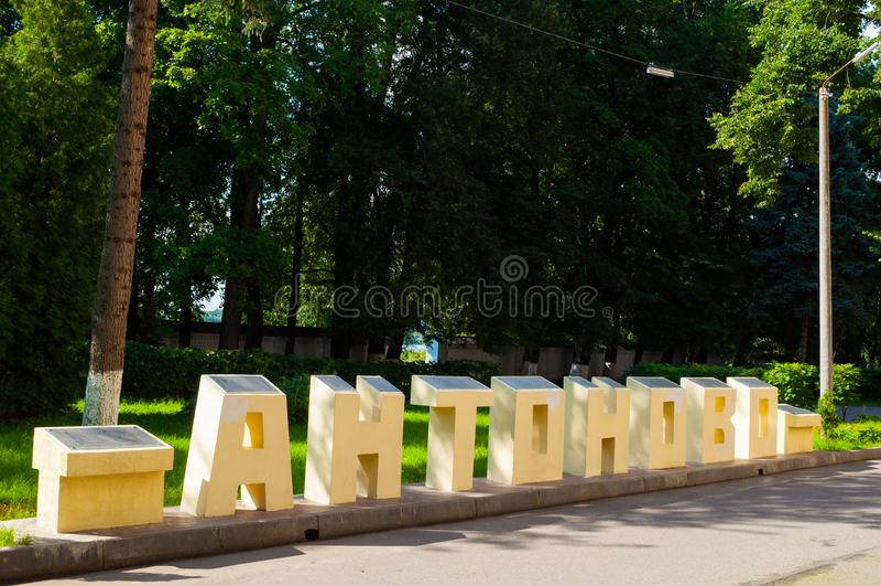 Park bij het grondgebied van St Anthony klooster in Veliky Novgorod, Rusland Grote steenbrieven Antonovo in Rus stock fotografie