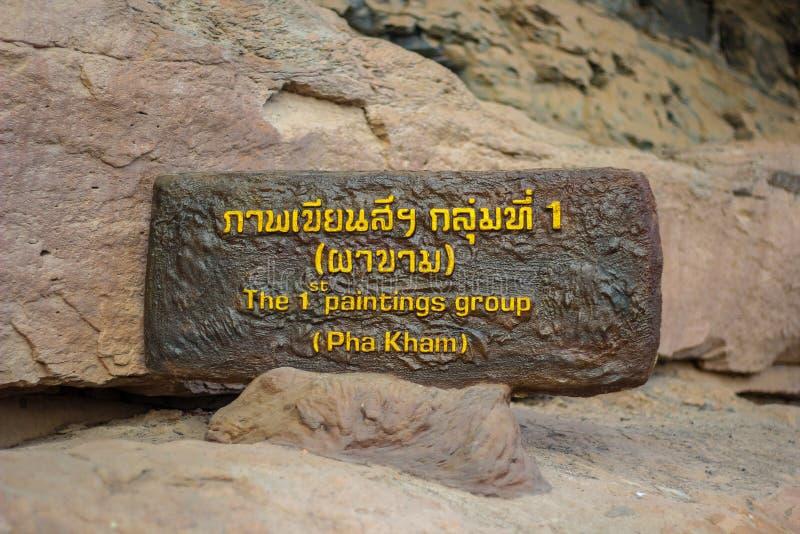 Park Narodowy Pha Taem to park narodowy położony w najbardziej wschodniej części Tajlandii obraz royalty free