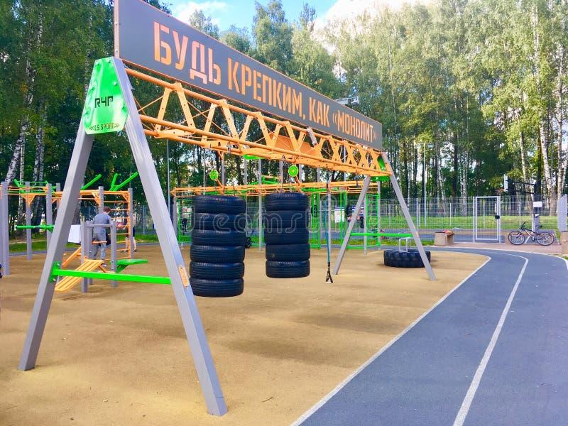 Park Workout Zone royalty-vrije stock afbeeldingen