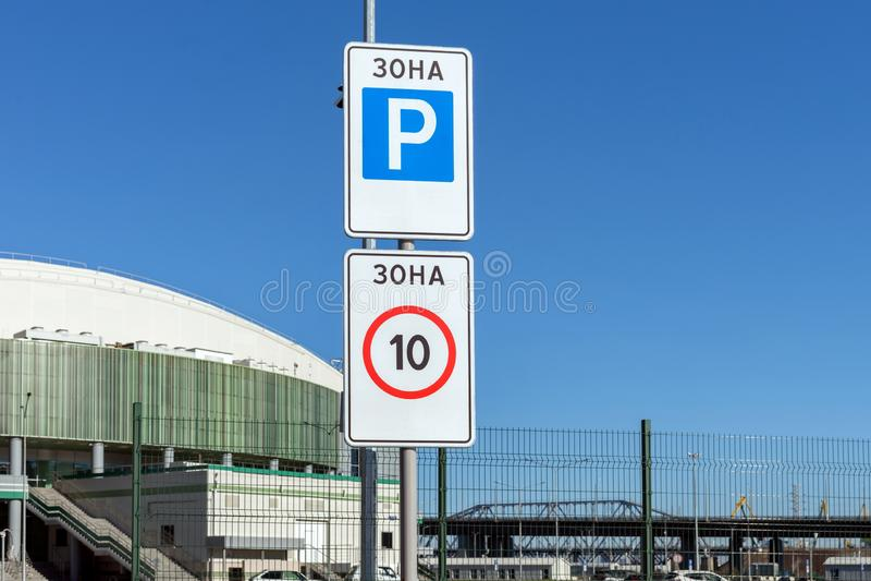 Parkendes Zeichen am Eingang für Fahrzeuge zum Sportzentrum der Platin-Eis-Arena von Krasnojarsk lizenzfreie stockfotos