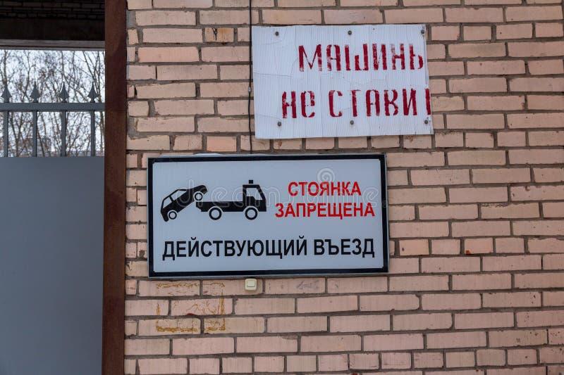 Parkeringstecknet förbjudas arbetar bärgningsbilen royaltyfri fotografi