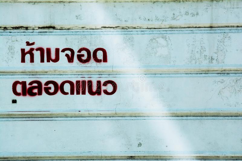 Parking stop signs. Along the route in Bangkok, Thailand royalty free stock photography