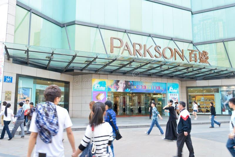 parkson мола супер стоковая фотография rf