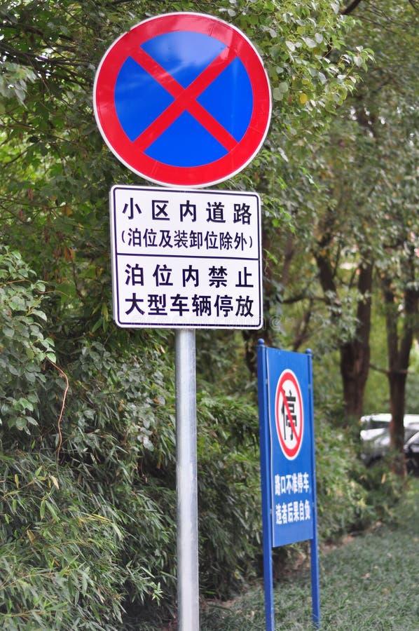 Parkverbot in der Gemeinschaft stockfotos
