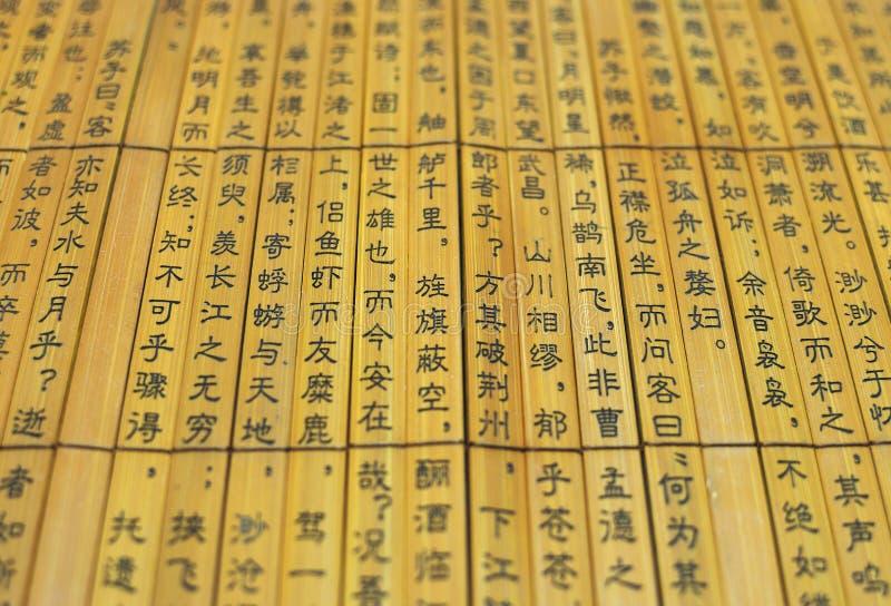 Parola cinese immagini stock