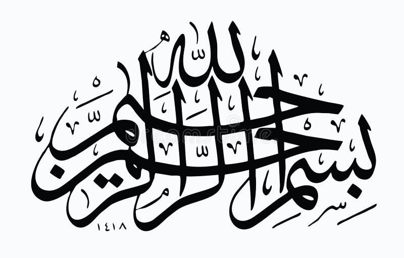 Parola di arabo di Bismillah illustrazione di stock