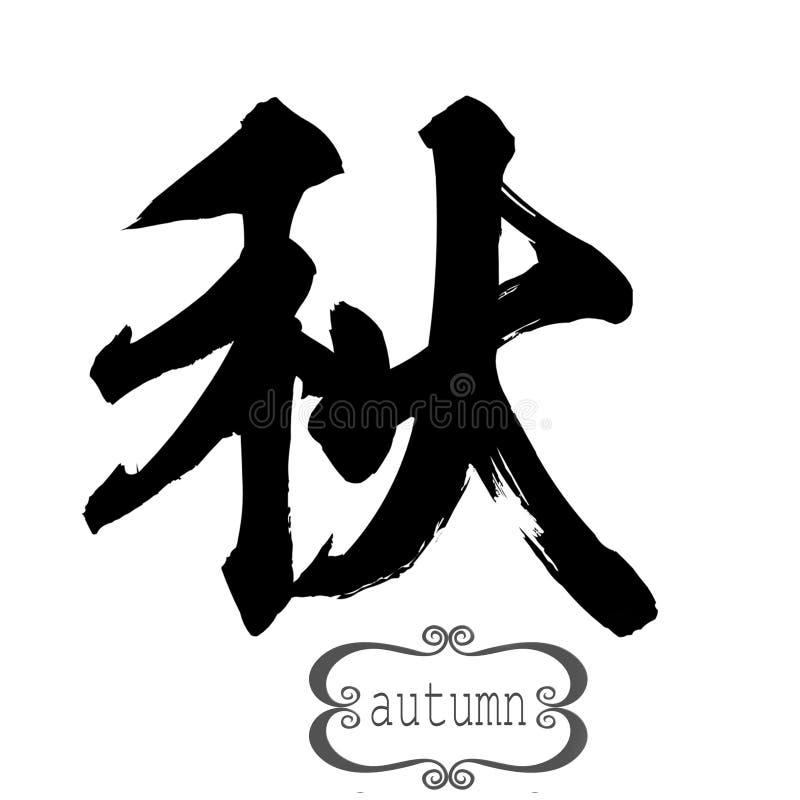 Parola di calligrafia dell'autunno nel fondo bianco illustrazione vettoriale
