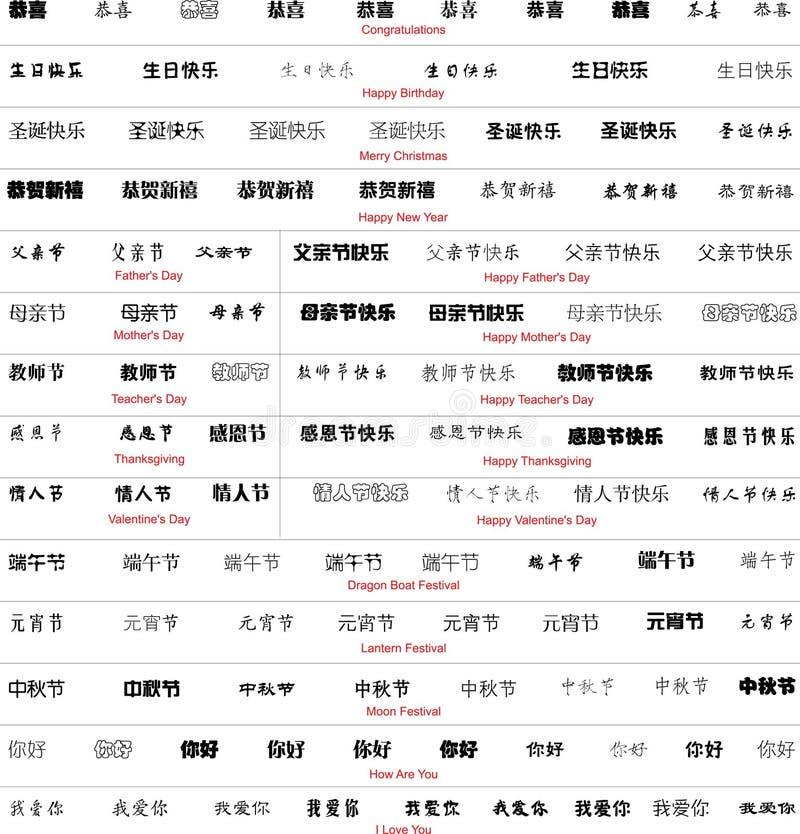 Parole cinesi con la traduzione illustrazione di stock