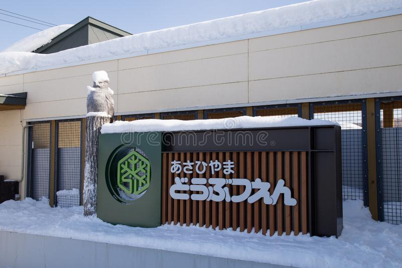 Parque zoológico de Asahiyama, Asahikawa, Hokkaido, Japón imagen de archivo