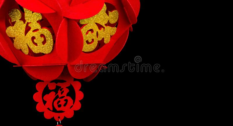 Part of spherical shape lantern for Chinese New Year on black with copy space. The Chinese word means fortune stock images