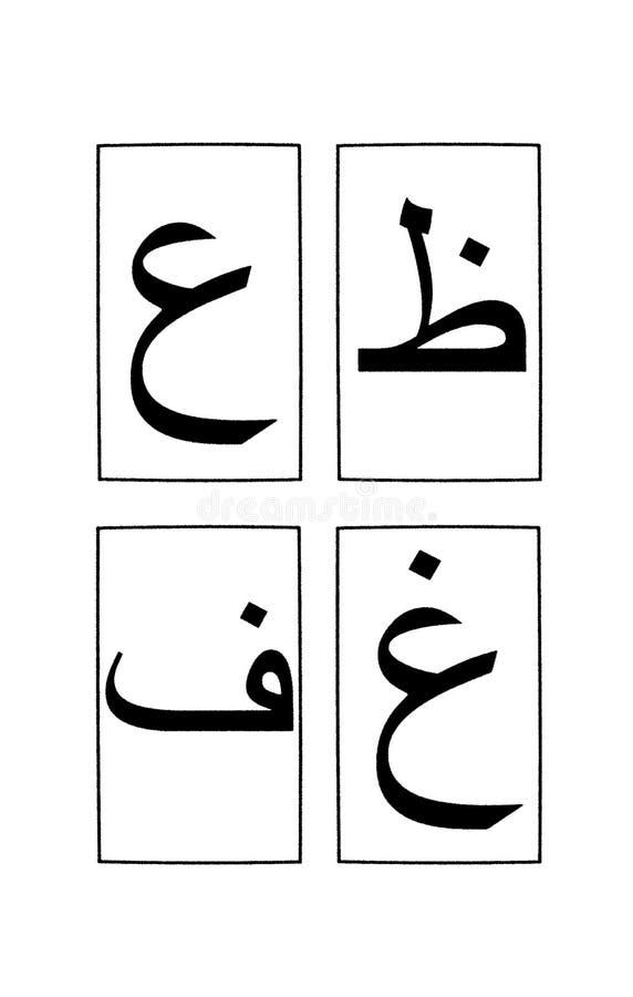 Parte 5 Del Alfabeto árabe 1 Imagen de archivo