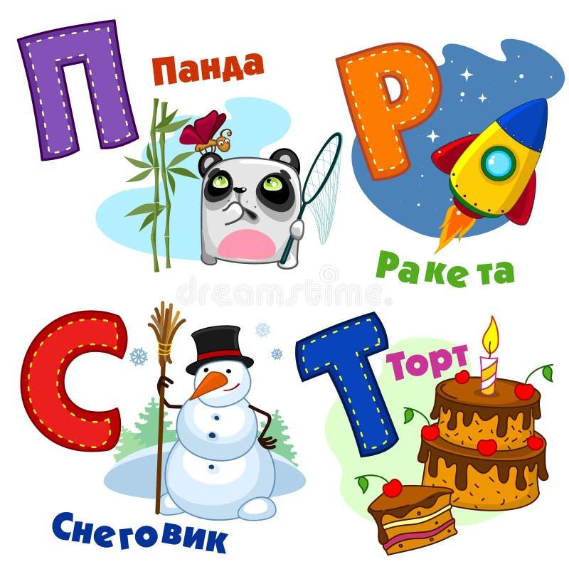 Parte 5 dell'immagine di alfabeto russo illustrazione vettoriale