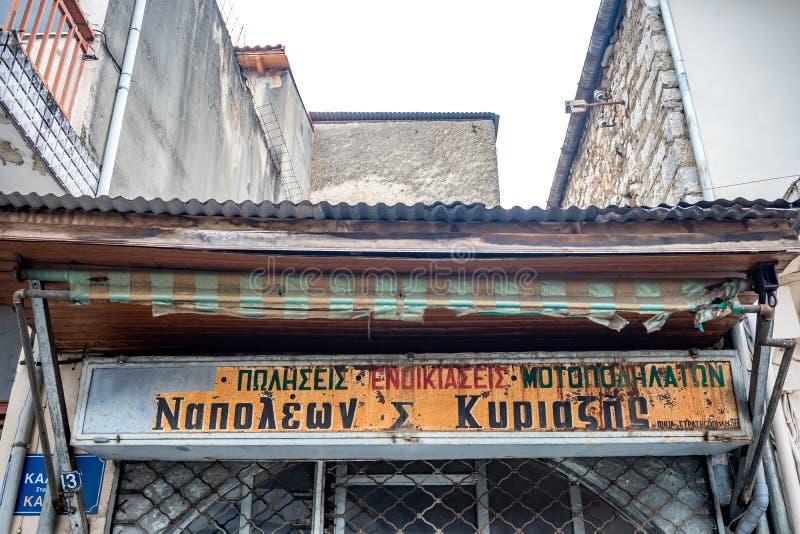 Parte dianteira abandonada velha da loja, Ioannina, Grécia foto de stock royalty free