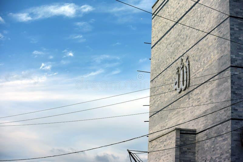Parte dianteira da mesquita foto de stock royalty free