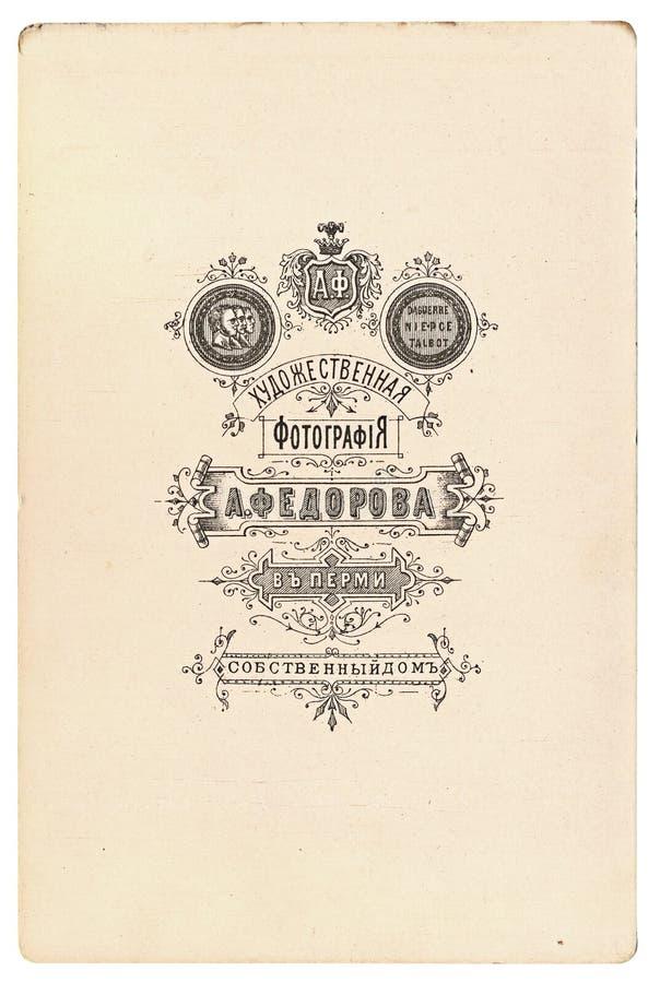 A parte traseira da fotografia do vintage do russo ilustração do vetor