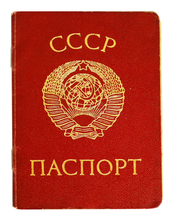 pasaporte de Unión Soviética fotos de archivo