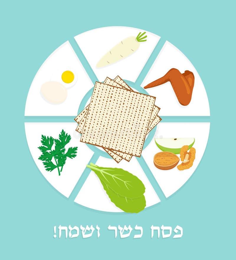 Paschaplaat en matzah stock illustratie