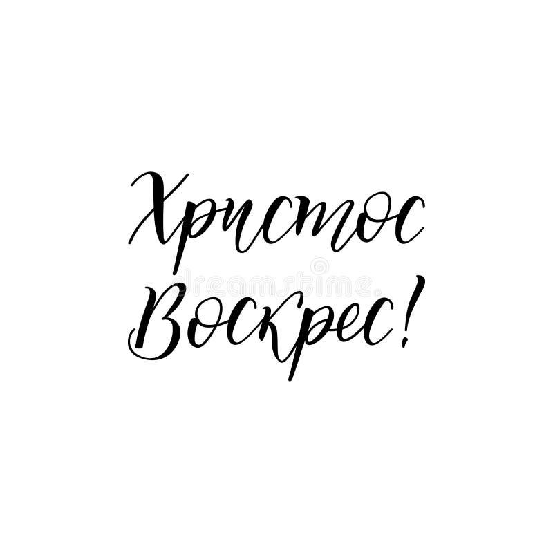 Pascua feliz Traducción del ucraniano: Suben a Cristo cita para diseñar la bandera, la camiseta y otra stock de ilustración