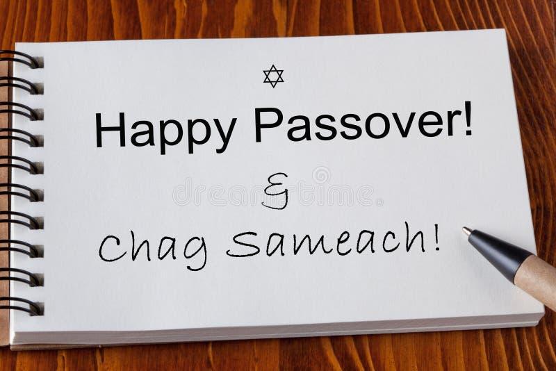 Pascua judía feliz Chag Sameach foto de archivo libre de regalías
