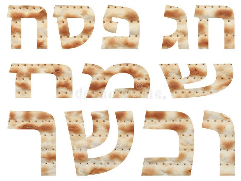 Pascua judía feliz y kosher escrita en hebreo con las letras del Matzo stock de ilustración