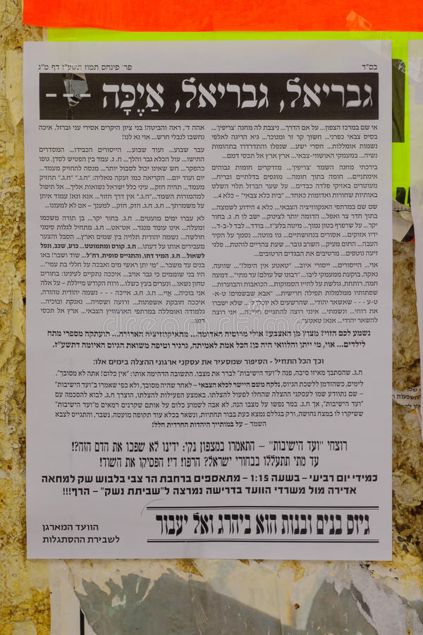 Pashkevil gegen Einstellung zur Armee, Jerusalem stockfotografie
