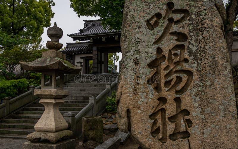 Pasos de la entrada y muestra de la capilla budista japonesa de Fukiage durante un d?a lluvioso Imabari, prefectura de Ehime, Jap imágenes de archivo libres de regalías