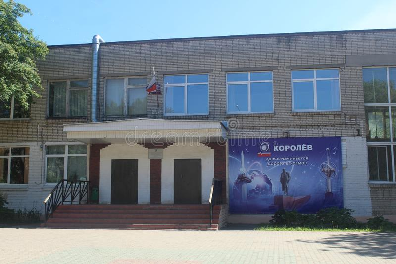Passeggiata a Korolev Scuola 15 fotografie stock