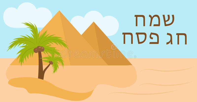 Passover greeting card with the Egyptian pyramids. Holiday Jewish exodus from Egypt. Pesach template for your design. Vector illustration royalty free illustration