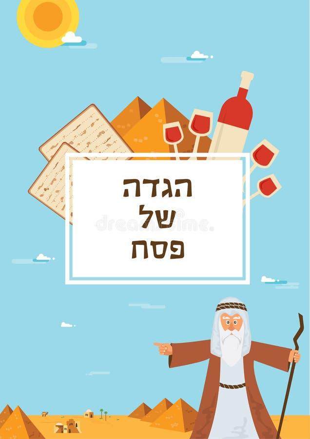 Passover hagady projekta szablon Opowieść żyd exodus od Egipt tradycyjne ikony i pustynna Egipt scena ilustracja wektor