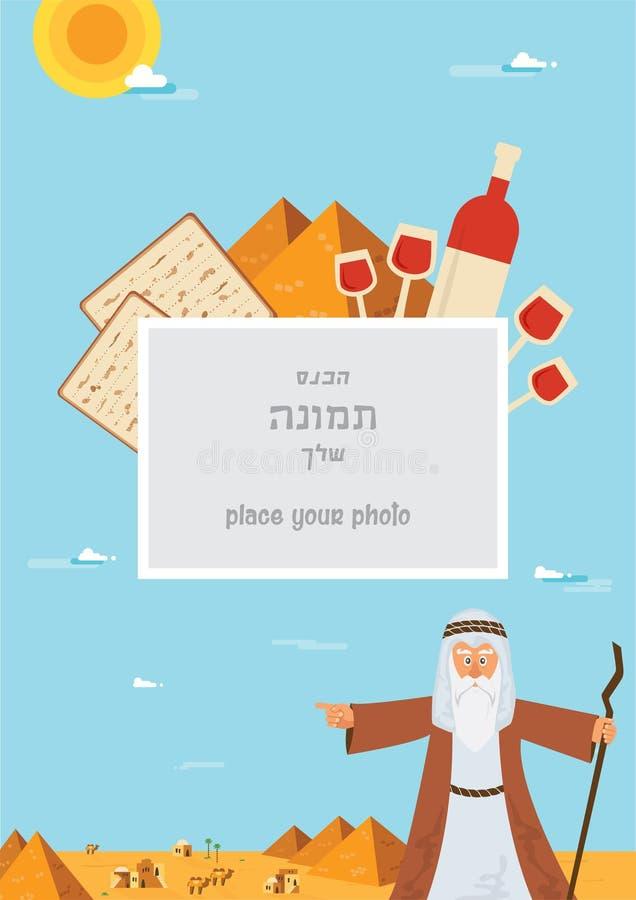Passover hagady projekta szablon Opowieść żyd exodus od Egipt tradycyjne ikony i pustynna Egipt scena robi ilustracja wektor
