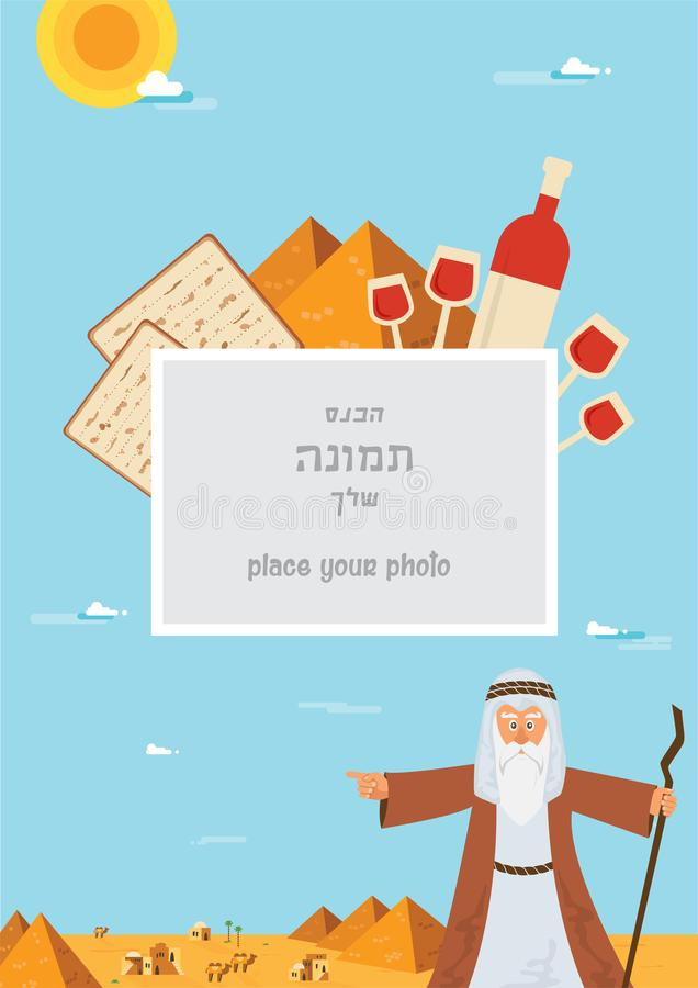 Passover Haggadah design template. The story of Jews exodus from Egypt. traditional icons and desert Egypt scene. make. Your family haggadah vector illustration