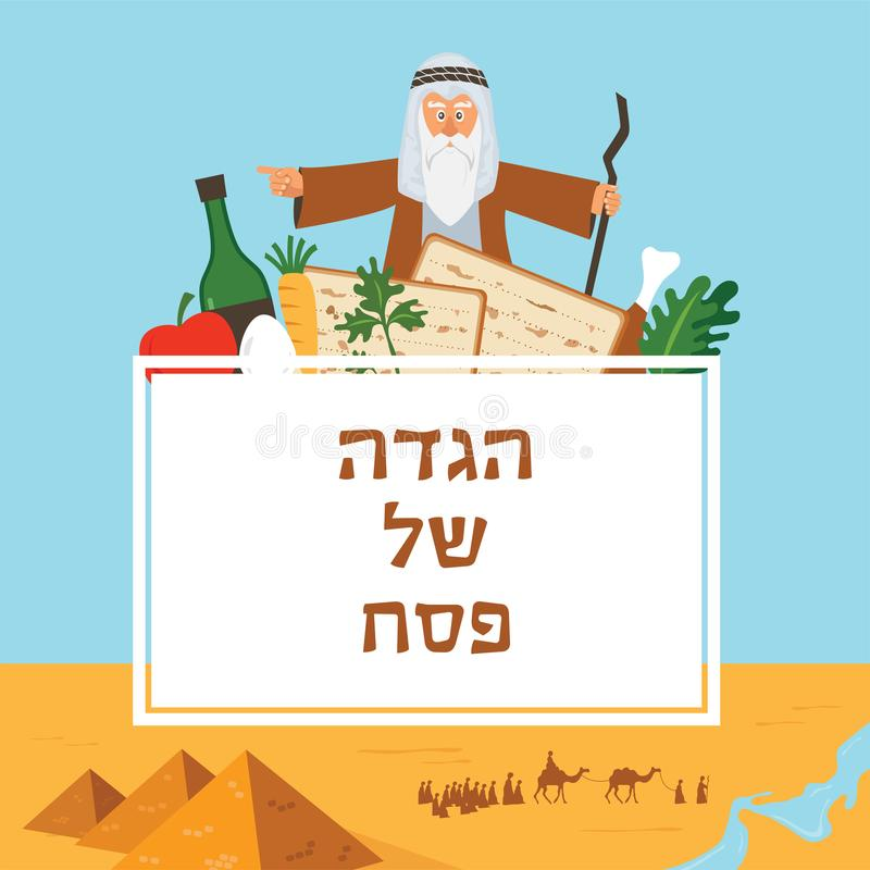 Passover Haggadah design template. The story of Jews exodus from Egypt. traditional icons and desert Egypt scene. Vector illustration royalty free illustration