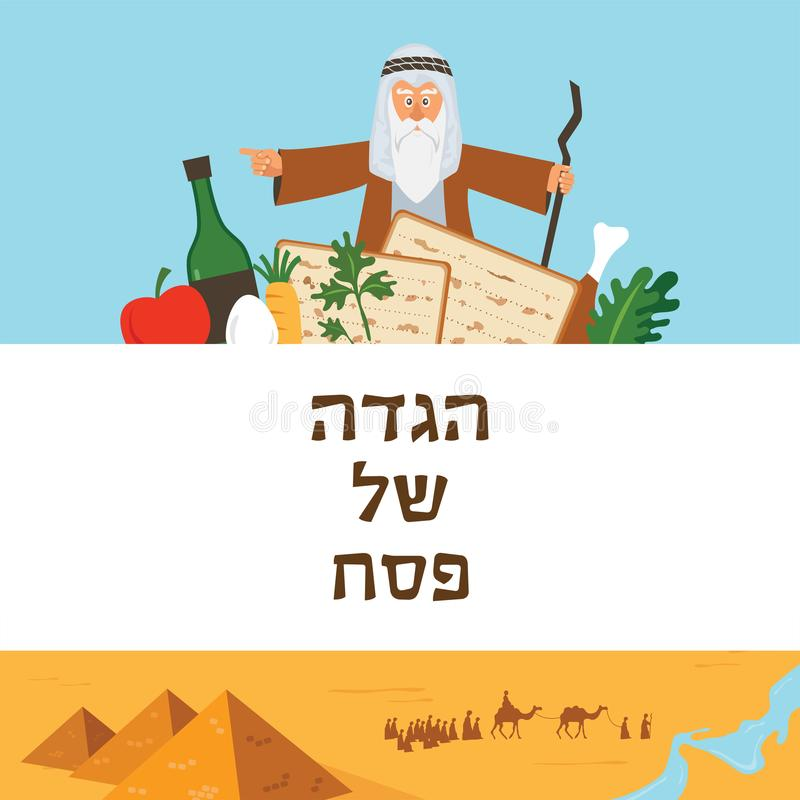 Passover Haggadah design template. The story of Jews exodus from Egypt. traditional icons and desert Egypt scene. Passover haggadah in Hebrew. ve vector illustration