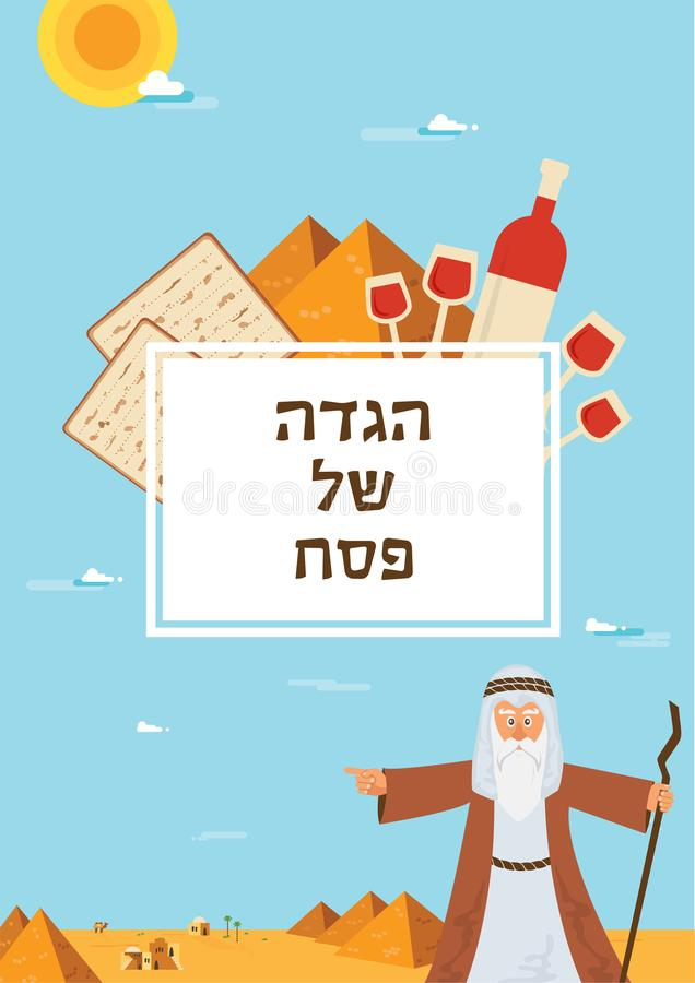 Passover Haggadah design template. The story of Jews exodus from Egypt. traditional icons and desert Egypt scene. Passover haggadah in Hebrew. vector vector illustration