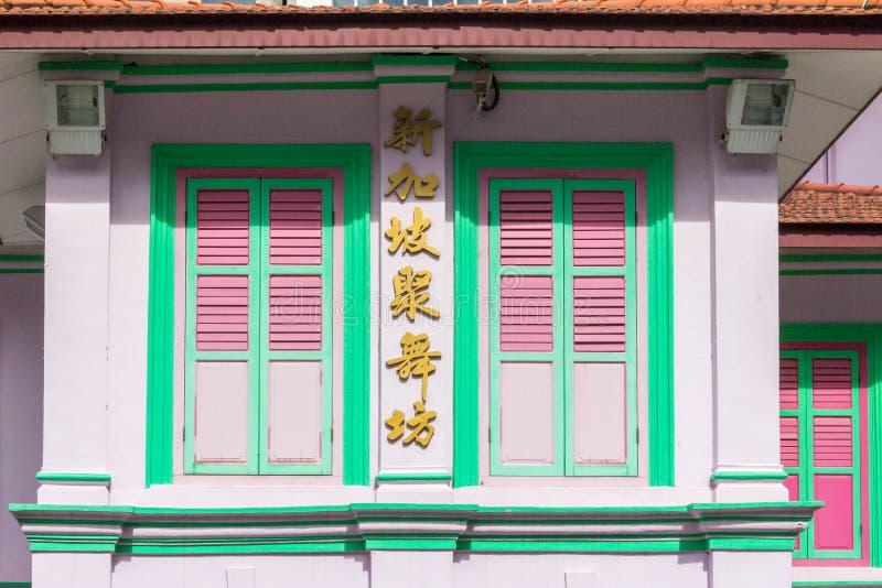 Pastellfärger på kinesisk shophouse fotografering för bildbyråer