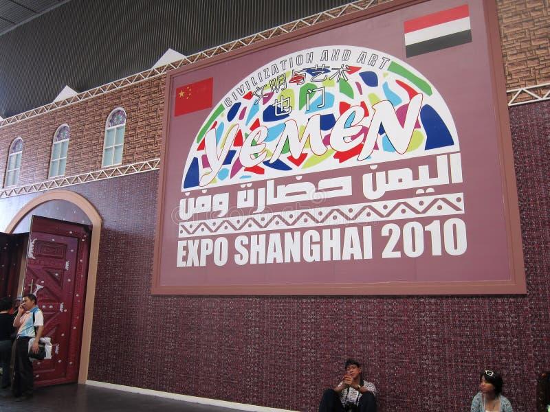 pavilhão 2010 de Yemen da expo de shanghai imagem de stock