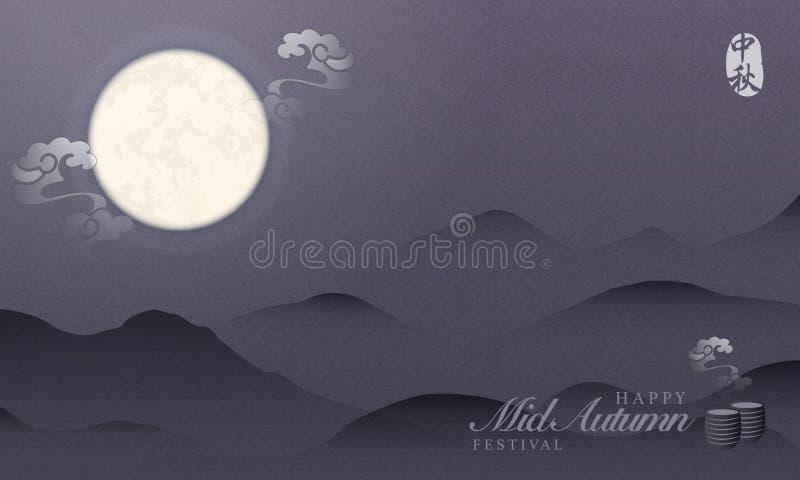 Paysage de rétro de style mi d'automne de festival de lueur de pleine lune nuage chinois de spirale de fond de veiw de nuit de mo illustration stock
