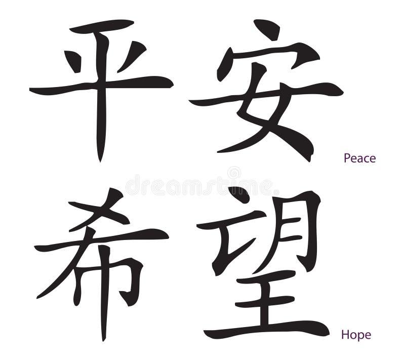 Paz y esperanza stock de ilustración