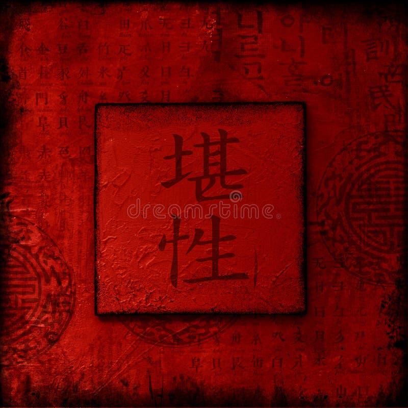 Pazienza del cinese dell'illustrazione royalty illustrazione gratis