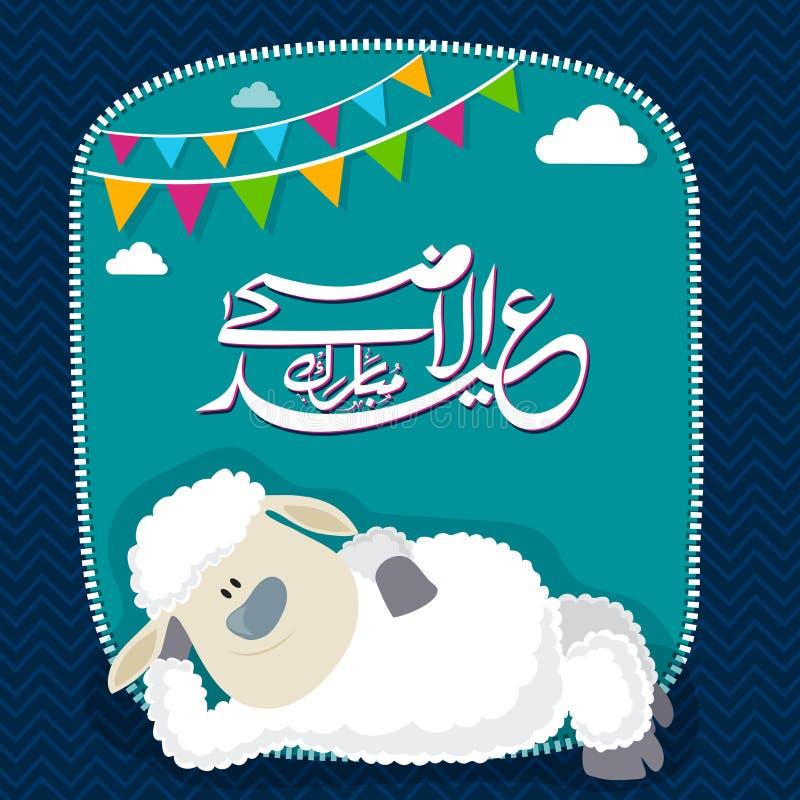 Pecore del bambino per la celebrazione di Eid al-Adha illustrazione vettoriale