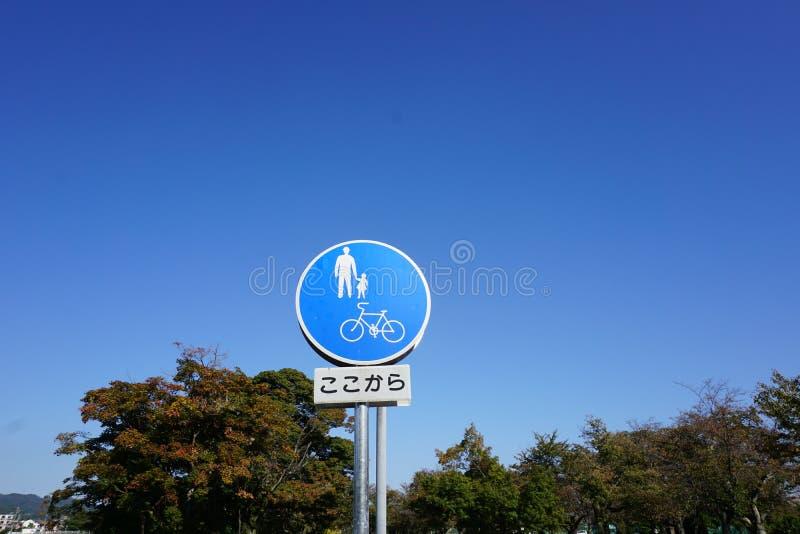 Pedestrain et signe de bicyclette, symbole image stock