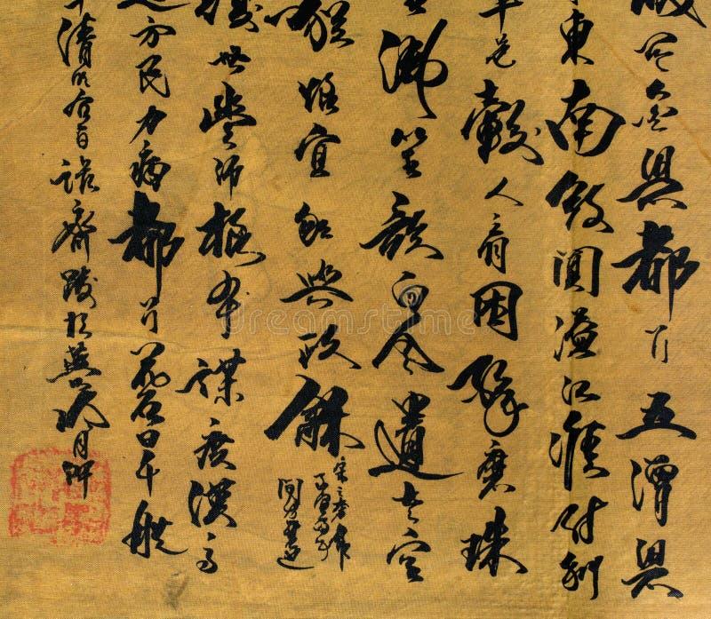 Peinture en soie chinoise antique illustration de vecteur
