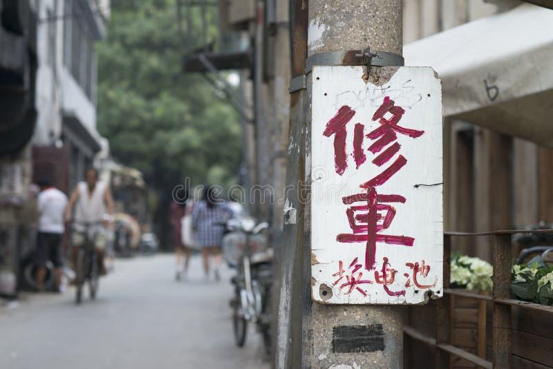Pekin, Chiny - 08 04 2016: Ręcznie pisany chińczyka znak z czerwony caligraphic pisać w wąskiej ulicie w Pekin, Chiny obraz stock